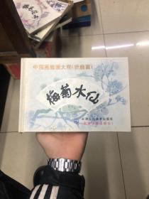 中国画扇面大观.折扇面.梅菊水仙