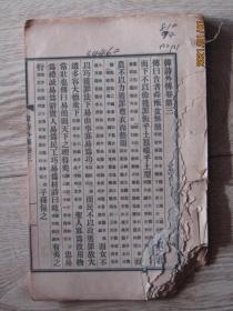 韩诗外传【卷3-5】