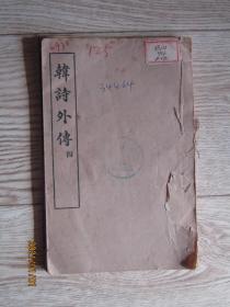 韩诗外传【卷9-10校注拾遗】