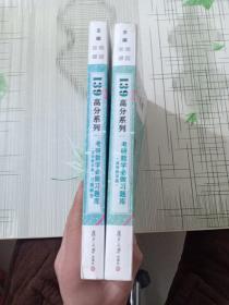 139高分系列考研数学必做习题库 (2本合售)