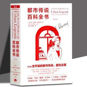 都市传说百科全书(增补版)