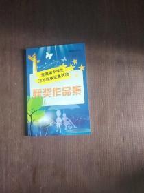 安徽省中学生法治故事征集活动获奖作品集