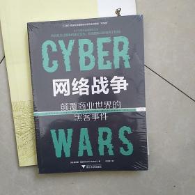 网络战争:颠覆商业世界的黑客事件(未拆封)