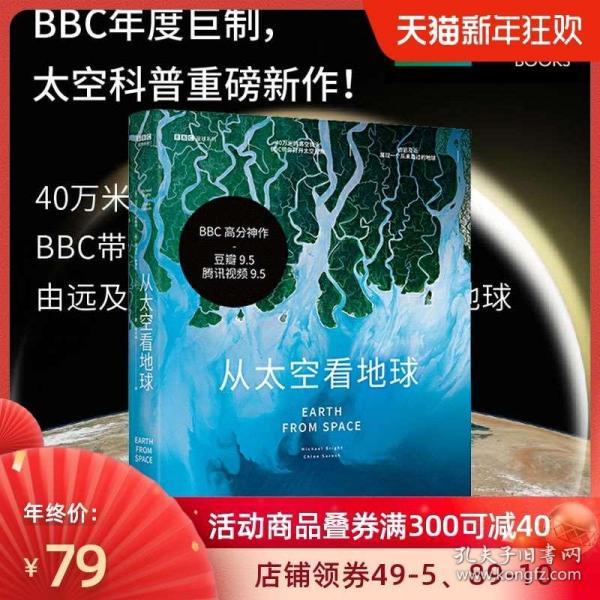 BBC星球系列:从太空看地球