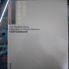 中国历代百部经典书法:伯远帖