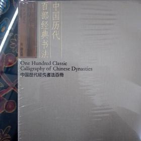 中国历代百部经典书法:祭侄文稿