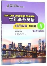世纪商务英语综合教程(基础篇Ⅱ第6版教师用书)