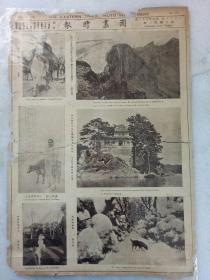 《图画时报》第536号 1929年2月13日 原装 老报纸  一版一印 四版全