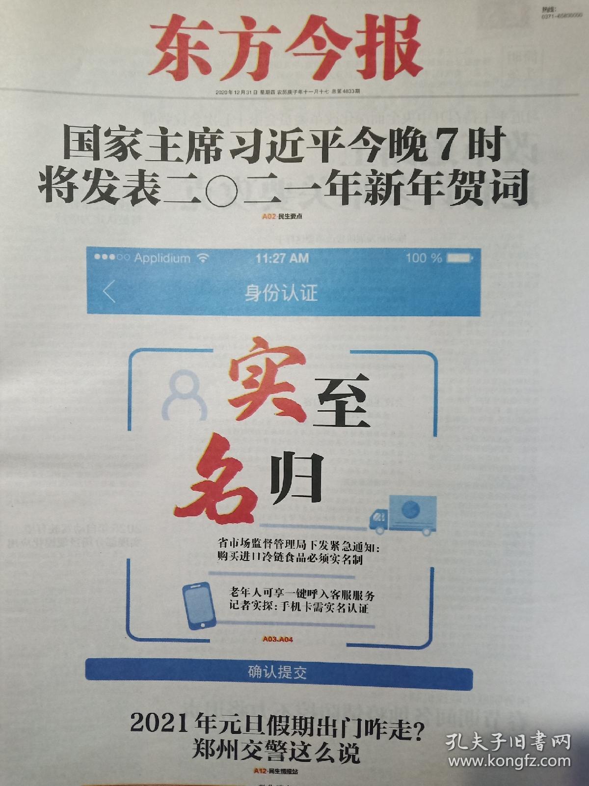 东方今报2020年12月31日新年贺词