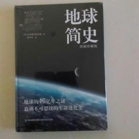 地球简史(图解珍藏版)