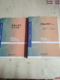 普通心理学(第5版)附有学习手册