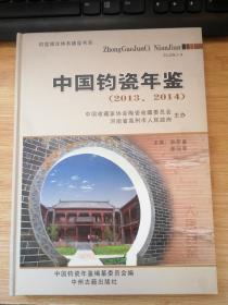 中国钧瓷年鉴(2013.2014)