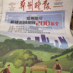 郑州晚报2020年12月25日