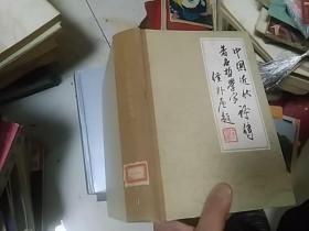 中国近代著名哲学家评传     下册     32开精装本,744页厚本