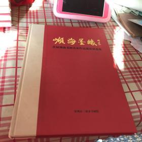 岭海墨缘 首届潮汕书画名家作品邀请展选集