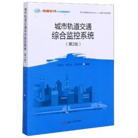 城市轨道交通综合监控系统(第2版)