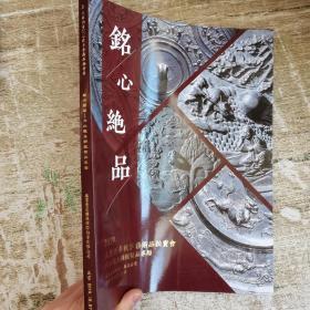 北京景星麟凤大唐西市2019秋季艺术品拍卖会 铭心绝品  铜镜