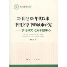 20世纪80年代以来中国文学中的城市研究—以地域文化为考察中心(国家社科基金丛书—文化)