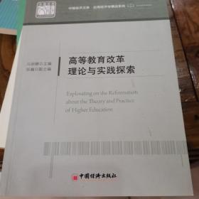 高等教育改革理论与实践探索