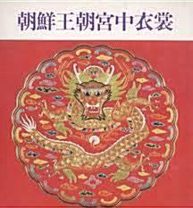 朝鲜王朝宫廷服装(1985初版)