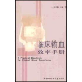 临床输血学效率手册范启修中国协和医科大学出版社9787810723503