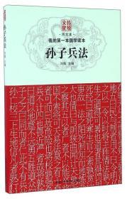 我的第一本国学读本:孙子兵法(图文本)
