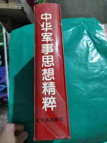 中华军事思想精粹