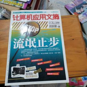 计算机应用文摘 2006年 11上