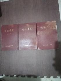 司法手册 第一辑 第二辑 第三辑