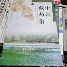 中国藏药浴一藏医药研究丛书