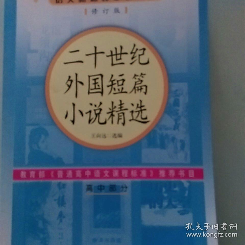 二十世纪外国短篇小说精选(高中部分)