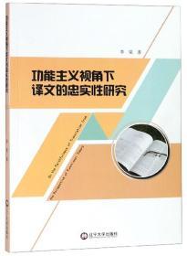 (正版)功能主义视角下·译文的忠实性研究