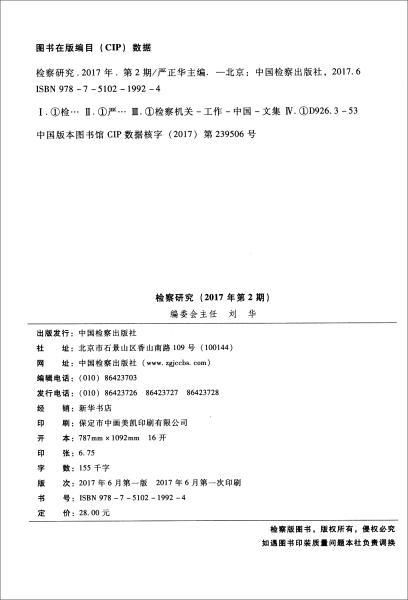 检察研究 2017年第2期(总第060期) 专著 jian cha yan jiu