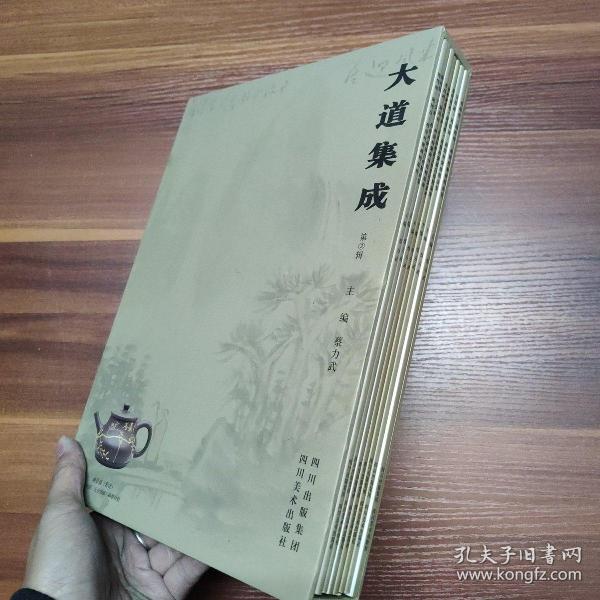 大道集成 第二辑(一盒7册)大16开