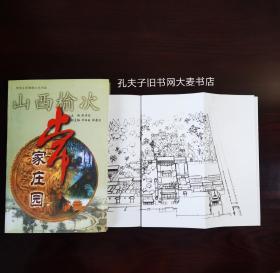 《常家庄园儒商文化书系:常家庄园》一版四印