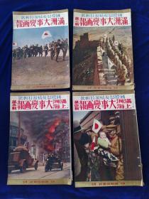 满洲上海大事变画报   老图片集     4册日文原版    每册 38*26cm42p   为九一八事变和一二八事变   日本侵略中国东北和上海的历史图片