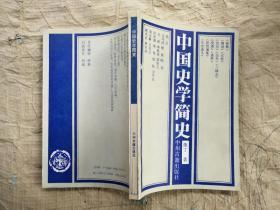 中国史学简史 施丁 著 (1987年1版1印)