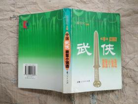 中国武侠微型小说选 凌鼎年 编 (2003年1版1印)