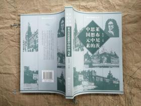 西方早期汉学经典译丛:莱布尼茨思想中的中国元素  张西平 编(2010年1版1印)