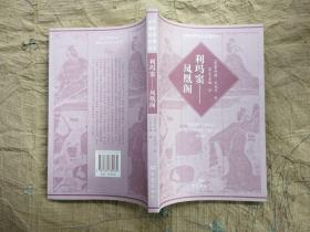 当代海外汉学名著译丛 利玛窦-凤凰阁 (意)菲利浦·米尼尼 著 (2012年1版1印)