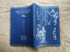 西方早期汉学经典译丛:十六世纪和十七世纪伊比利亚文学视野里的中国景观 (澳门) 《文化杂志》编(2003年1版1印)
