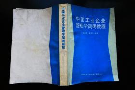 中国工业企业管理学简明教程
