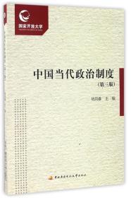 中国当代政治制度(第三版附形成性考核册)