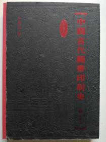 中国古代图书印刷史(彩图本)(罗树宝  著)