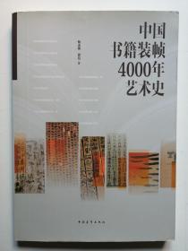 中国书籍装帧4000年艺术史(杨永德、蒋洁  著)