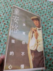 童安格歌曲专辑录像带,正版品佳