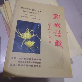 郸城诗联2013.12