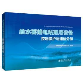 抽水蓄能电站通用设备 控制保护与通信分册