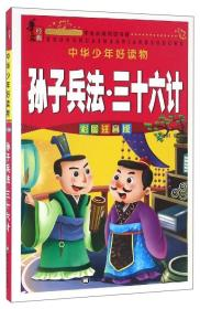 中华少年好读物-孙子兵法。三十六计