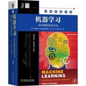 机器学习:贝叶斯和优化方法(英文版·原书第2版)